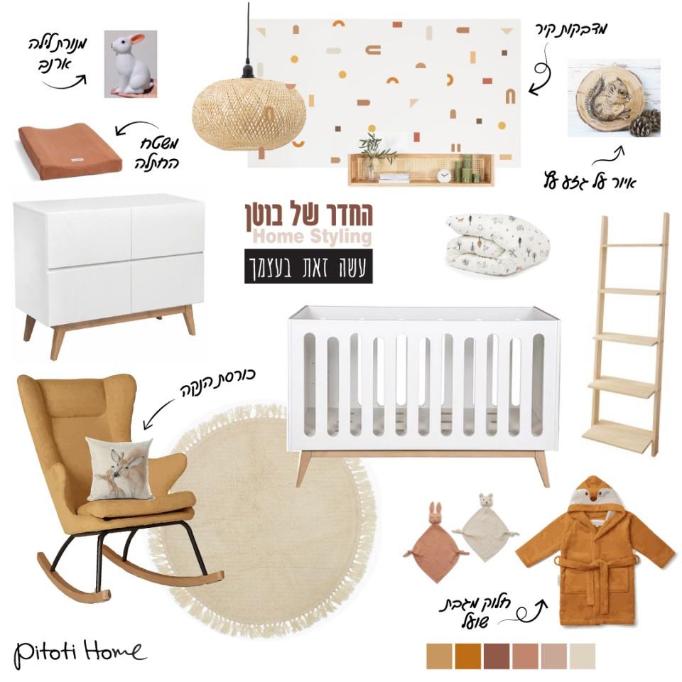 לחצו על התמונה לפרטים על חדר לתינוק